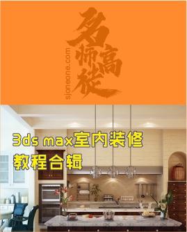 [名师]超值!3ds max室内装修教程合辑